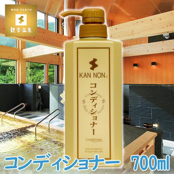 観音温泉水 コンディショナー 700ml(観音温泉水)(楽天スーパーセール 500円OFFクーポン配布中)