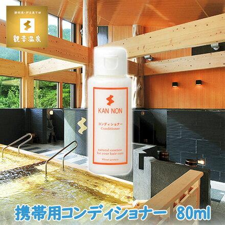 観音温泉水 コンディショナー(トリートメント)80ml(楽天スーパーセール 500円OFFクーポン配布中)
