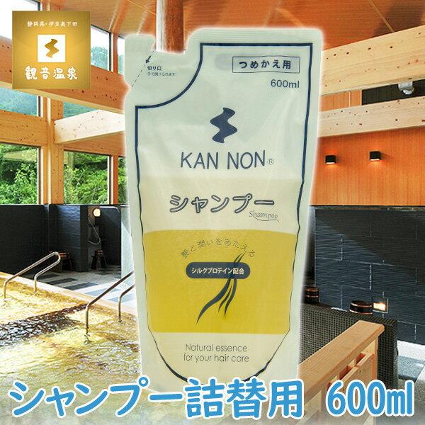観音温泉水 シャンプー 詰替用600ml(楽天スーパーセール 500円OFFクーポン配布中)