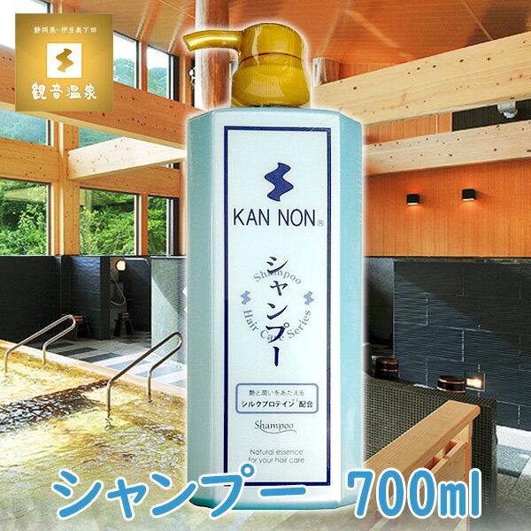 観音温泉水 シャンプー 700ml(観音温泉水)(お買い物マラソンセール ポイント最大40倍)