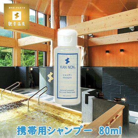 観音温泉水 シャンプー 80ml(楽天スーパーセール 500円OFFクーポン配布中)