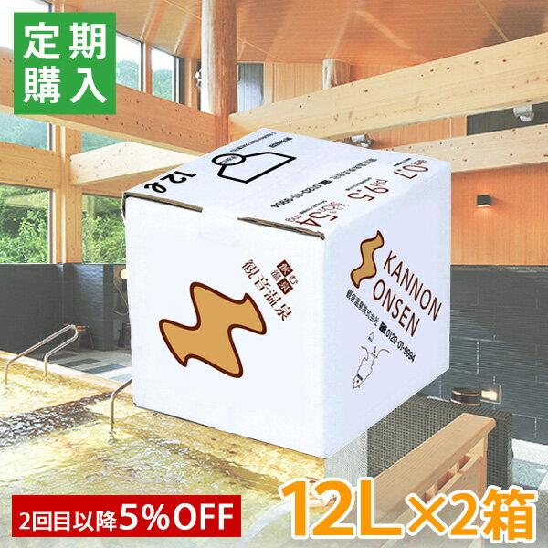定期購入対応 観音温泉水 12L×2個セット(飲む温泉水 ミネラルウォーター 国産天然水 飲泉 pH9.5 超軟水 硬度0.7 20リットル バッグインボックス)(初回20%OFF割引きセール)
