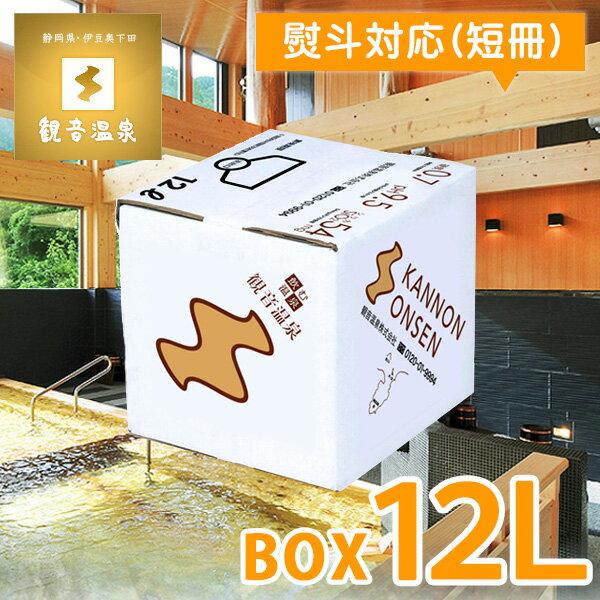 観音温泉水 12L(1箱)(ミネラルウォーター バッグインボックス 国産天然水 飲む温泉水 飲泉 超軟水 強アルカリ天然水)(大感謝祭セール ポイント最大36倍)