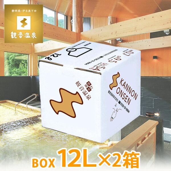 観音温泉水 12L(2箱セット)(ミネラルウォーター バッグインボックス 国産天然水 飲む温泉水 飲泉 天然シリカ水 超軟水 備蓄用 2ケース 強アルカリ天然水)