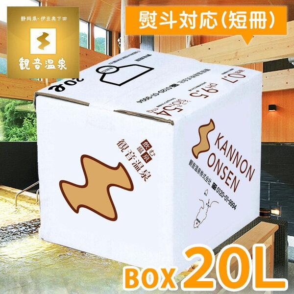 観音温泉水 20L(1箱)(国産ミネラルウォーター 20リットル バッグインボックス 飲む温泉水 天然シリカ水 超軟水 強アルカリ天然水 飲泉 備蓄用)