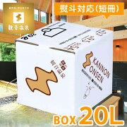 【観音温泉】「飲める観音温泉」20L(1箱)