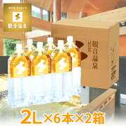 【観音温泉】「飲める観音温泉」2L(6本入り)