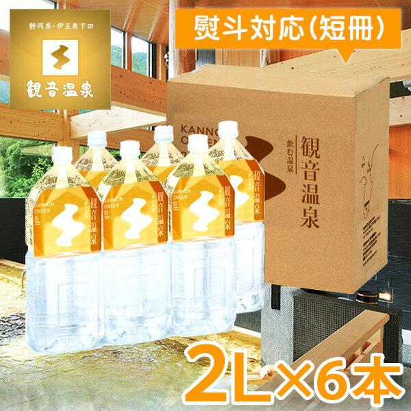 観音温泉水 ペットボトル 2リットル×6本入り(ミネラルウォーター/2L 1ケース 飲む温泉水 シリカ水 飲泉 超軟水 強アルカリ天然水)