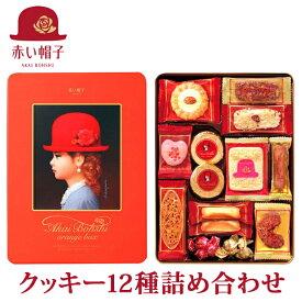 お買い得10個セット お菓子ギフト 赤い帽子 オレンジボックス(内祝い 結婚内祝い 出産内祝い 結婚祝い ギフト 引き出物 景品 香典返し お歳暮ギフト 御歳暮 お返し)