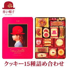 お買い得10個セット お菓子ギフト 赤い帽子 ピンクボックス(内祝い 結婚内祝い 出産内祝い 結婚祝い ギフト 引き出物 景品 香典返し お歳暮ギフト 御歳暮 お返し)