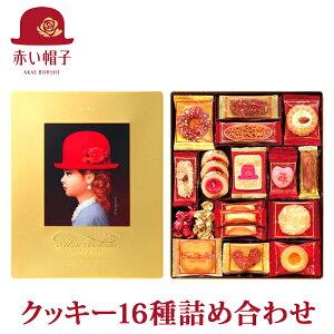 お菓子ギフト 赤い帽子クッキー詰合せ ゴールドボックス 16469(お菓子ギフト 内祝い 結婚内祝い 出産内祝い 新築祝い 景品 結婚祝い 引き出物 香典返し お返し)(キャッシュレス5%還元)