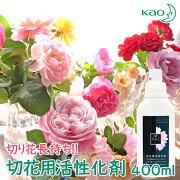 花王切花用活性化剤PAT(R)400ml