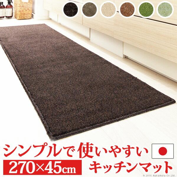 キッチンマット 洗える 無地 キッチンマット 270x45cm マット ウォッシャブル 丸洗い 床暖房 ホットカーペット対応 滑り止め キッチン スミノエ 日本製 ロング