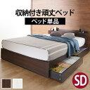 ベッド 収納 セミダブル フレームのみ 収納付き頑丈ベッド セミダブル ベッドフレームのみ 木製 引出 宮付き(インテリ…