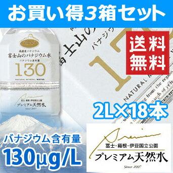 お買い得3箱セット 富士山のバナジウム水 130(プレミアム天然水)ペットボトル 2L×6本×3箱=計18本(ミネラルウォーター 防災グッズ 備蓄用 非常用)