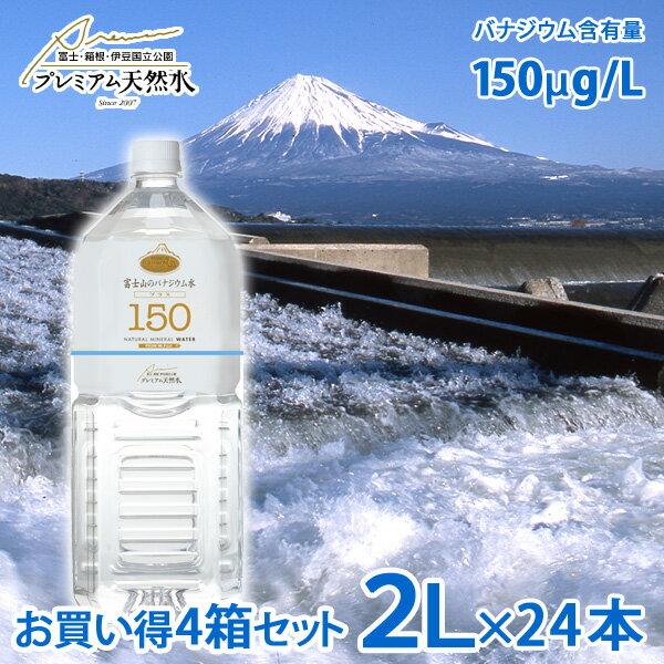 お買い得4箱セット 富士山のバナジウム水 130(プレミアム天然水)ペットボトル 2L×6本×4箱=計24本(国産ミネラルウォーター 国産天然水 備蓄用 非常用 ケイ素水 バナジウム天然水)