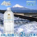 お買い得4箱セット 富士山のバナジウム水 130(プレミアム天然水)ペットボトル 2L×6本...
