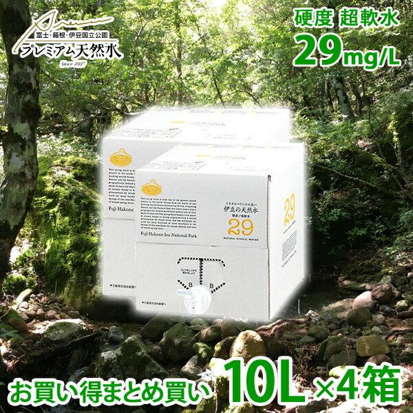 お買い得4箱セット 伊豆の天然水29 極上プレミアム天然水 10Lバックインボックス(10L×4箱セット)(ミネラルウォーター 赤ちゃんのミルク用 お料理用 飲料水 超軟水)(お買い物マラソンセール)