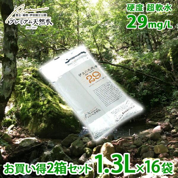 お買い得2箱セット 伊豆の天然水29 1.3L×16袋(国産ミネラルウォーター 1300ml 超軟水 ペットボトル 備蓄用 ケイ素水 バナジウム水)