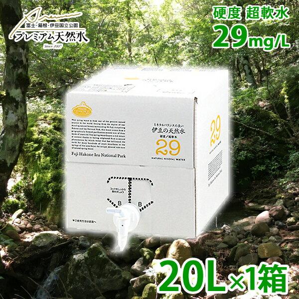 極上プレミアム天然水 伊豆の天然水29 20Lバックインボックス(1箱)(ミネラルウォーター 赤ちゃんのミルク用 お料理用 飲料水 超軟水 BIBスタンド対応)