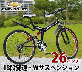 CHEVROLET(シボレー)折畳み自転車 WサスFD-MTB26 18SE 26インチ ブラック(メーカー直送 変速18段ギア Wサスペンション ダブル 折畳み自転車 折りたたみ自転車 ミムゴ おしゃれ 人気 スチール製 折り畳み式自転車)(お買い物マラソンセール)