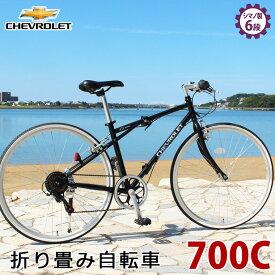 折り畳み自転車 クロスバイク 700C 6段ギア CHEVROLET(シボレー)FD-CRB700C6SG(折畳自転車 メーカー直送 6段変速 折畳み自転車 折りたたみ自転車 ミムゴ おしゃれ 人気 スチール製 折り畳み式自転車 新生活応援)