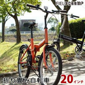 折りたたみ自転車 20インチ オレンジ FIELD CHAMP FDB20(メーカー直送 折畳み自転車 ミムゴ フィールドチャンプ おしゃれ シングルギア 人気 スチール製 折り畳み式自転車)