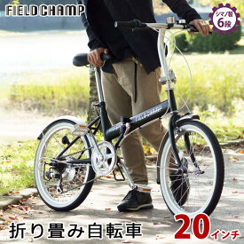 折りたたみ自転車 20インチ 6段ギア ブラック FIELD CHAMP FDB206S(メーカー直送 折畳み自転車 ミムゴ おしゃれ 6段変速 人気 スチール製 折り畳み式自転車)