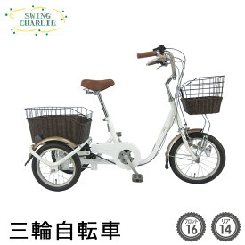 三輪自転車G ホワイト SWING CHARLIE ロータイプ(メーカー直送 シングルギア スイング機能 前輪16インチ 後輪14インチ ミムゴ おしゃれ 人気 スチール製)