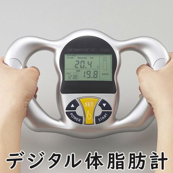 デジタル体脂肪計/シルバー(メーカー直送 体脂肪計)