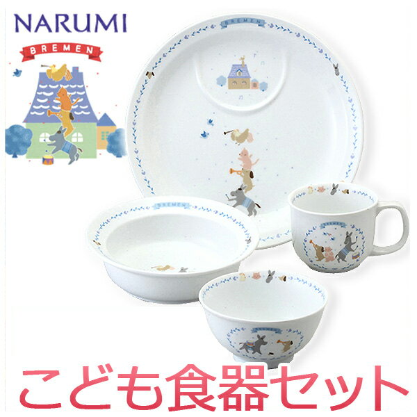 NARUMI(ナルミ)子供用食器 ブレーメン 幼児セット(お買い物マラソンセール)