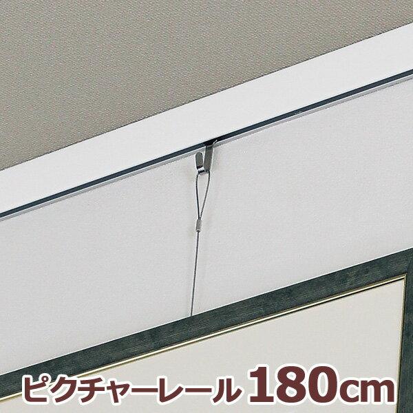 レール12セット ホワイト 1800mm(180cm 長押レール 壁インテリア オリジン ウォールラックシリーズ 便利 飾り付け ディスプレイ 簡単 おしゃれ シンプル 人気 壁取り付け 金具)