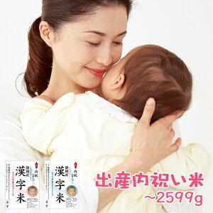 出産内祝い米 2599gまで(名入れ対応 可愛い 抱っこ お米 だっこ 体重米 出産祝いのお返しギフト お米 かわいい 赤ちゃん 写真入り 体重 オリジナルギフト)(キャッシュレス5%還元)