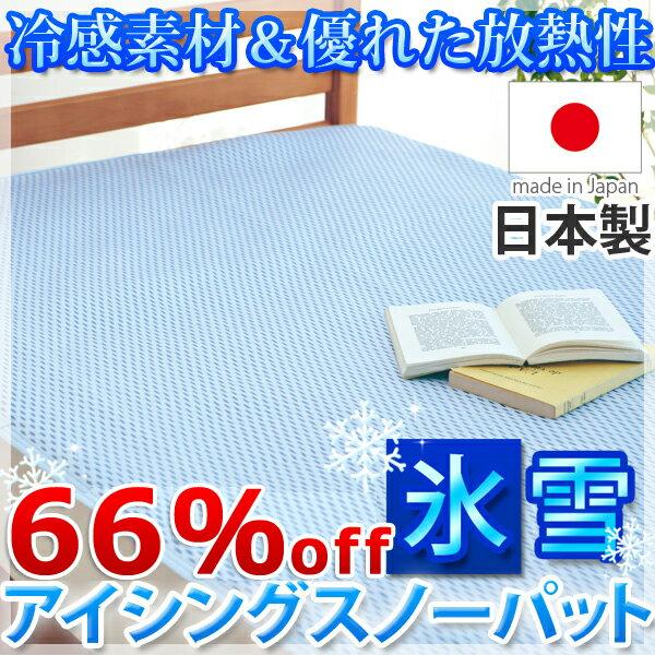 66%OFF 夏用 氷雪アイシングスノーパットシーツ/ブルー(日本製寝具 ひんやり敷きパッド 冷感素材 吸汗 放熱性 速乾性 敷きマット)