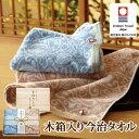 今治タオル 木箱入りタオルギフト 今治きらら 日本製(タオルセット ギフトセット バスタオル2枚入り)(内祝い 結婚内祝…
