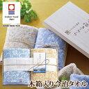 今治タオル 木箱入りタオルギフト 今治きらら 日本製(タオルセット ギフトセット バスタオル 2枚入り)(内祝い 結婚内…