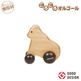 オルゴール ころころオルゴール ゴリラ MOCO-MO(モコモ)(木製オルゴール 日本製 木製玩具 音楽 好きな曲 内祝い 出産祝い お誕生日プレゼント ジブリ プレゼント からくりオルゴール 誕生日 プレゼント クリスマスプレゼント ギフト 贈り物 お返し)