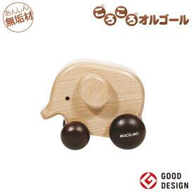 オルゴール ころころオルゴール ゾウ MOCO-MO(モコモ)(木製オルゴール 日本製 木製玩具 音楽 内祝い 出産祝い お誕生日プレゼント ジブリ プレゼント からくりオルゴール 誕生日 クリスマスプレゼント ギフト 贈り物 お返し)