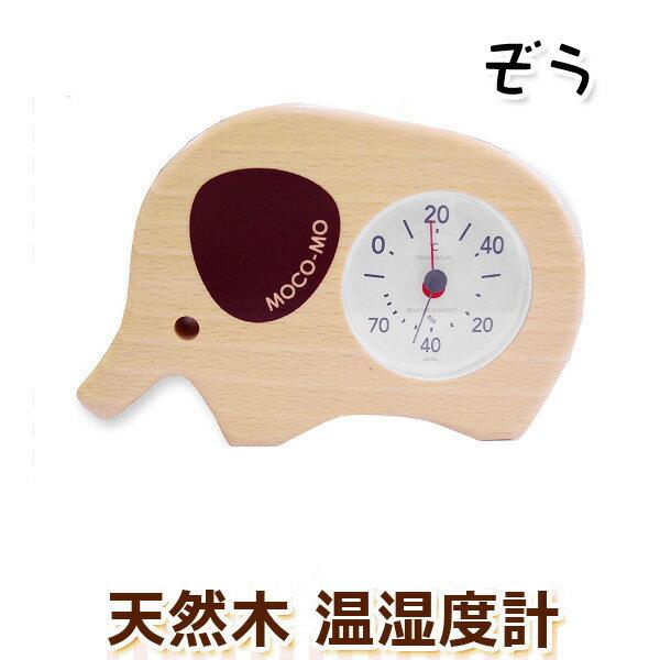 モコモ 温湿度計 ゾウ(ナチュラル)(内祝い 出産祝い お誕生日プレゼント クリスマスプレゼント ギフト 贈り物 お返し)