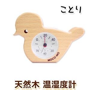 温湿度計 モコモ 小鳥 / コトリ 日本製 温度計 湿度計 カラー:ナチュラル 木材 内祝い 出産祝い お誕生日プレゼント クリスマスプレゼント ギフト 新築祝い 子供部屋 贈り物 お返し ウッド