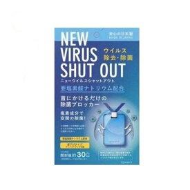 送料無料!【土日も休まず14時までの注文で当日出荷!】10枚セット ウィルスシャットアウト VIRUS SHUT OUT 除菌 日本製 ネックストラップ付き クリックポスト発送