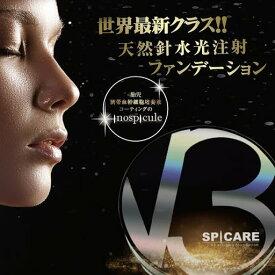 送料無料!【正規品】【営業日14時までの注文で当日出荷!】SPICARE V3エキサイティングファンデーション スピケア V3ファンデーション 15g