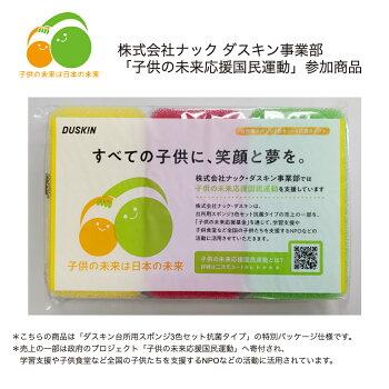 ダスキンスポンジ6個セット「子供の未来応援国民運動」支援パッケージ(3色パック×2セット)【送料無料】