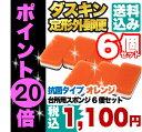 ダスキン スポンジ 【 台所用 スポンジ オレンジ 抗菌タイプ】6個セット【 送料無料 】【 ポイント20倍 】