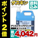 ダスキン 排水溝洗浄剤 グリストラップクリーナー 4リットル(26mlプッシュポンプ付)【 業務用 】 厨房 、 排水溝 に。ご家庭の排水溝・パイプ洗浄にも!