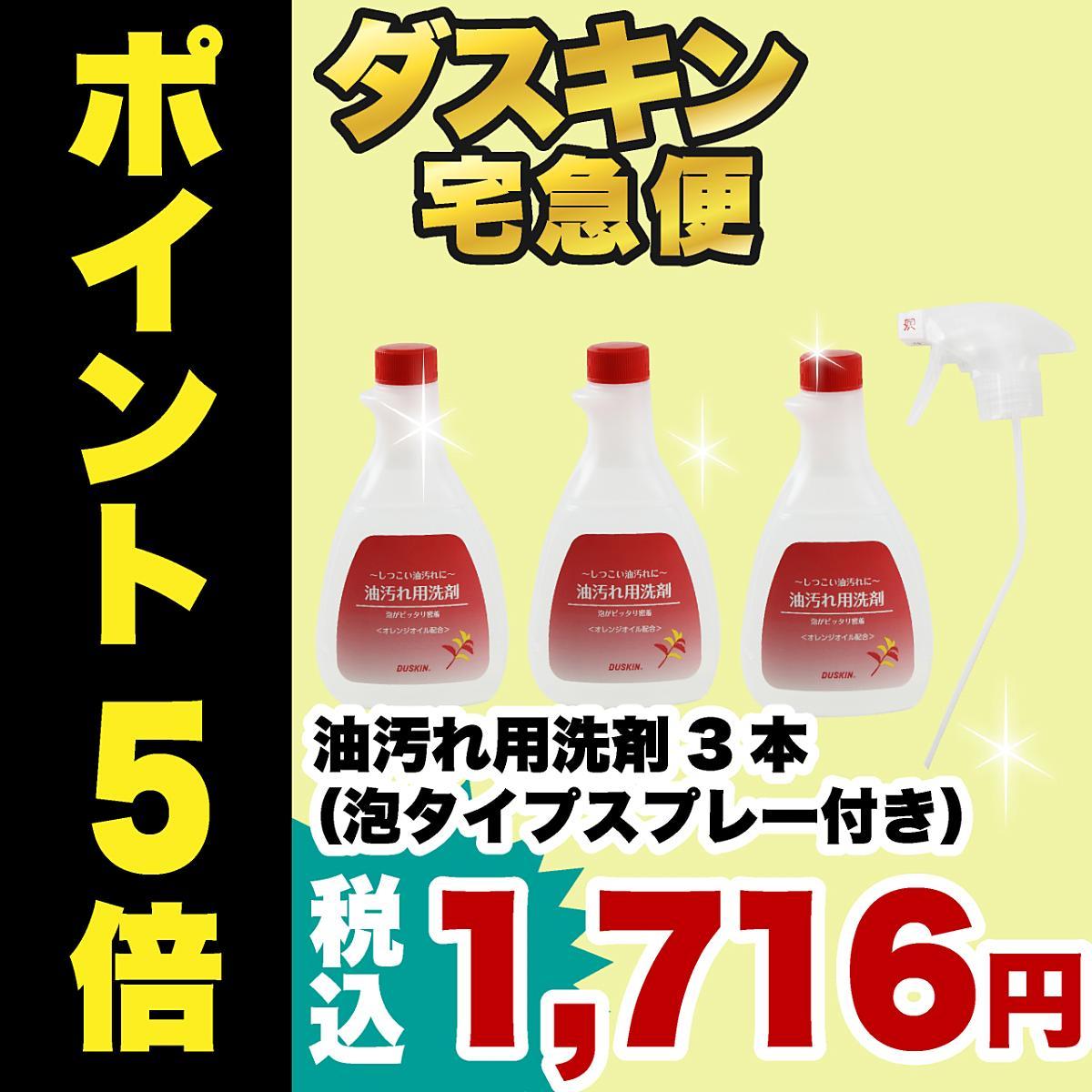 ダスキン 油汚れ用洗剤 (泡タイプ スプレーつき )3本セット【 ポイント5倍 】 レンジ や レンジフード の 掃除 に最適!