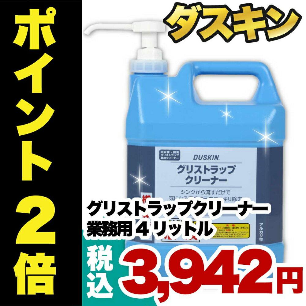 ダスキン 排水溝洗浄剤 グリストラップクリーナー 4リットル(26mlプッシュポンプ付)【 業務用 】 厨房 、 排水溝 に。ご家庭の排水溝・パイプ洗浄にも!【 ポイント2倍 】