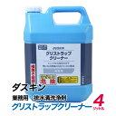 ダスキン 排水溝洗浄剤 グリストラップクリーナー 4リットル(26mlプッシュポンプ付)【 業務用 】 厨房 、 排水溝 に…