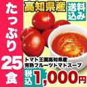 フルーツ フルーツトマトスープ ポイント