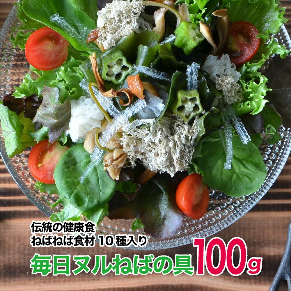 日本伝統の スーパーフード 【 毎日 ヌルねば の 具 】で 健康 栄養ケア ! 【 送料無料 】で【 ポイント2倍 】